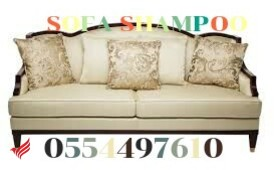 Best Shampoo Carpet chair cleaning sofa cleaning UAE 0554497610