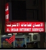 AL IHSAN INTERNET SERVICES